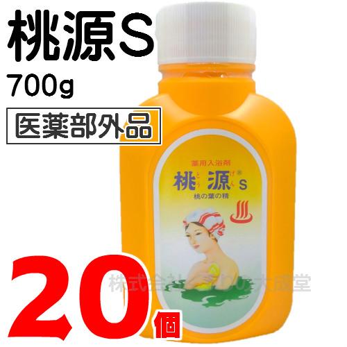 桃源S 桃の葉の精 700g(オレンジ) 20個とうげん 桃源S 桃源s医薬部外品五州薬品