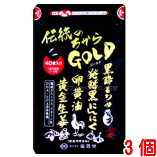 伝統のちから GOLD(ゴールド) 40粒 3個旧 伝統のちから廣貫堂 広貫堂伝統のちからゴールド
