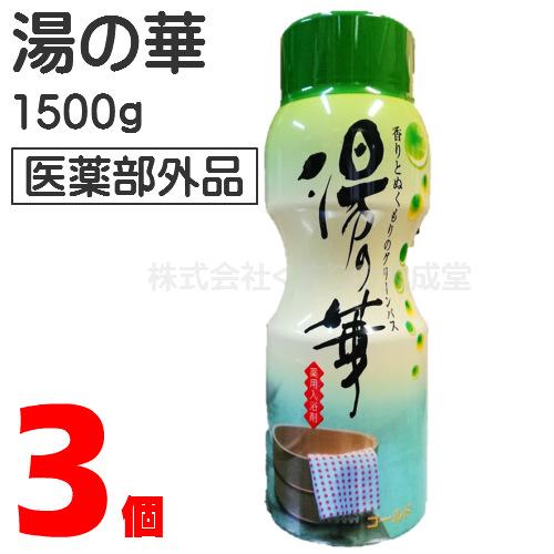 北陸化成株式会社薬用入浴剤 湯の華 1500g 3個
