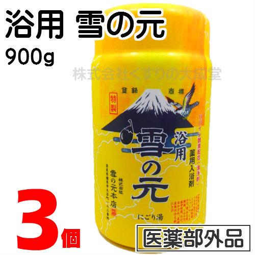 【あす楽対応】薬用入浴剤 浴用 雪の元 900g 3個雪の元本店医薬部外品