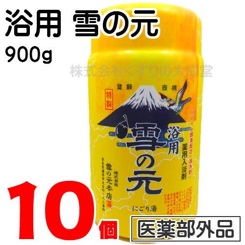 薬用入浴剤 浴用 雪の元 900g 10個雪の元本店医薬部外品