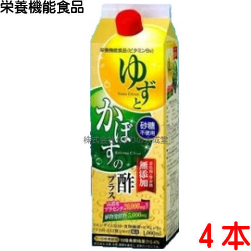 ゆずとかぼすの酢 プラス 4本7-10倍濃縮栄養機能食品(ビタミンB6)廣貫堂 広貫堂旧 柚子とかぼすの酢