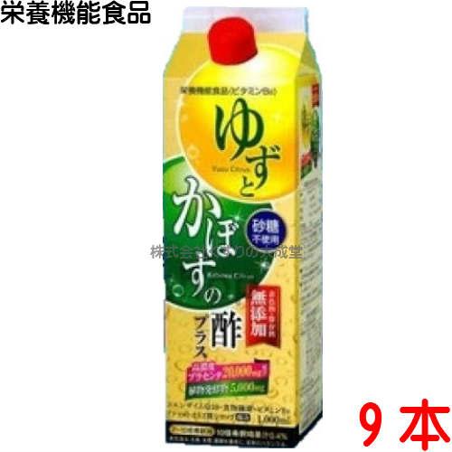 ゆずとかぼすの酢 プラス 9本7-10倍濃縮栄養機能食品(ビタミンB6)廣貫堂 広貫堂旧 柚子とかぼすの酢