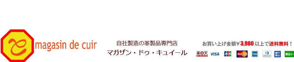 マガザン・ドゥ・キュイール:天然皮革・鞄・小物販売店