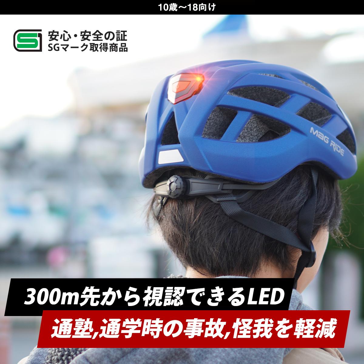 安全を第一に!夜間にアピールLEDヘルメット Mag RIDE 通学専用 ヘルメット ユース ジュニア LEDヘルメット 自転車用 55-59cm 小学生 中学生 高校生 ダイヤル調整 夜間 安心 充電式 防水防滴 240g 24マル 10歳~18歳 おしゃれ
