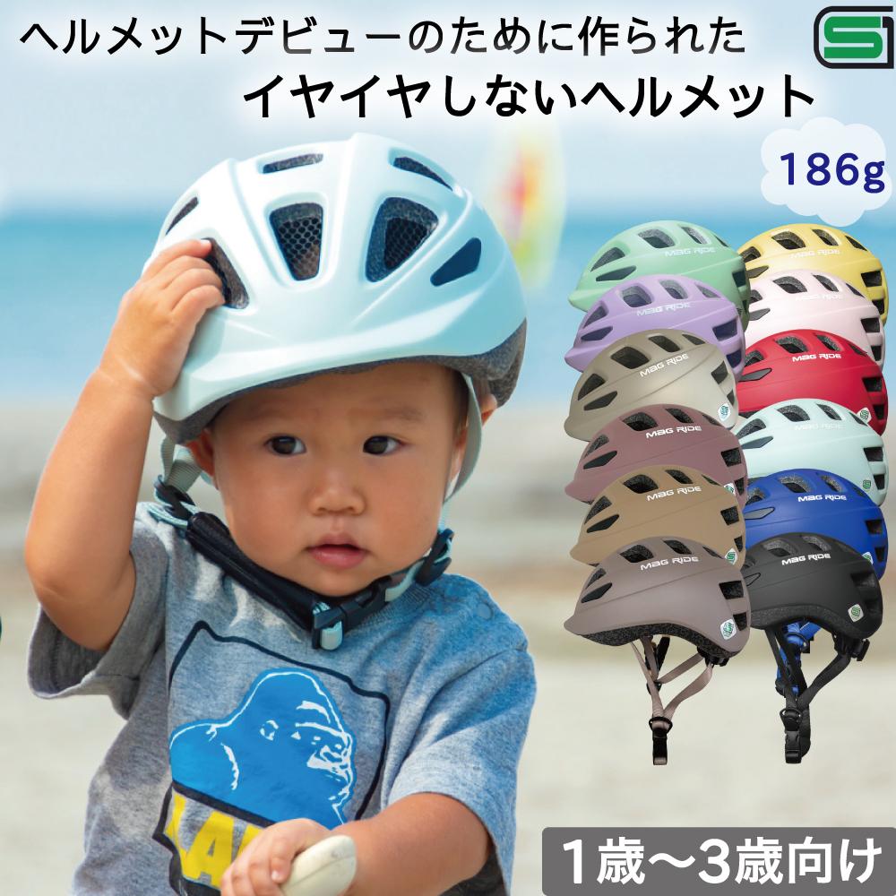 輸入 日本初 100g台の1~3歳専用ヘルメット 1歳からのヘルメット 日本一軽い 100g台 1歳~3歳専用 ヘルメット SG規格 46-50cm 大放出セール 子供ヘルメット キッズヘルメット 自転車 Ride 幼児用ヘルメット Mag 幼児 イチハチロク キッズ 子供用 子供用ヘルメット