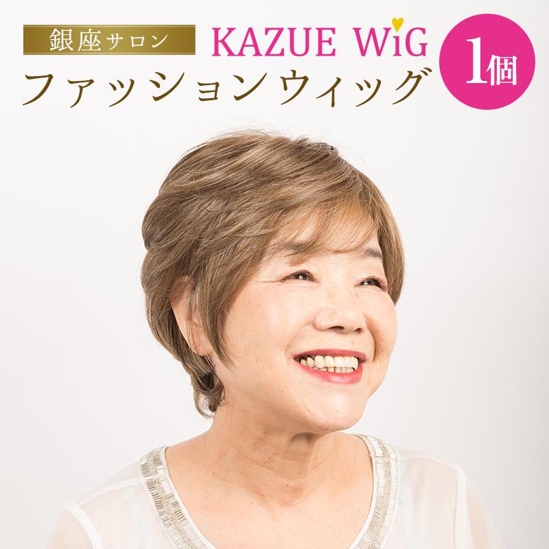 銀座サロン ファッションウィッグ KAZUE WIG フルウィッグ かつら グレイヘア ミックスカラー ナチュラル ドライヤーOK