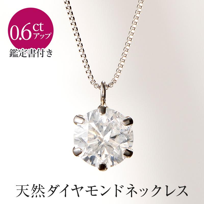 0.6ctアップ【天然ダイヤモンドペンダントネックレス】