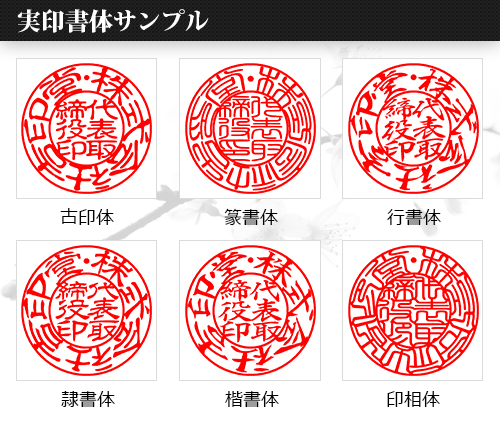 Company Seal Set 4 Sign Corporate Stamp And Address Stamps Box Three Heaven Round 180 Mm Ginko