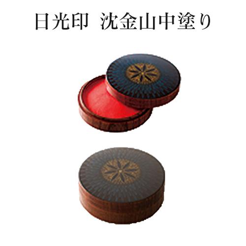 サンビー 日光印 沈金山中塗り 山中漆器工芸技法である沈金加飾が施された、日本の伝統工芸品の粋を感じる肉池です 宅急便送料無料