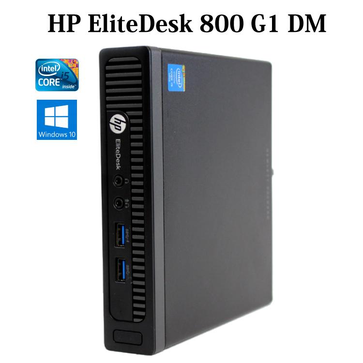 HP EliteDesk 800 G1 DM【Core i5/4GB/500GB/Windows10】【中古】【デスクトップ】【中古デスクトップ】