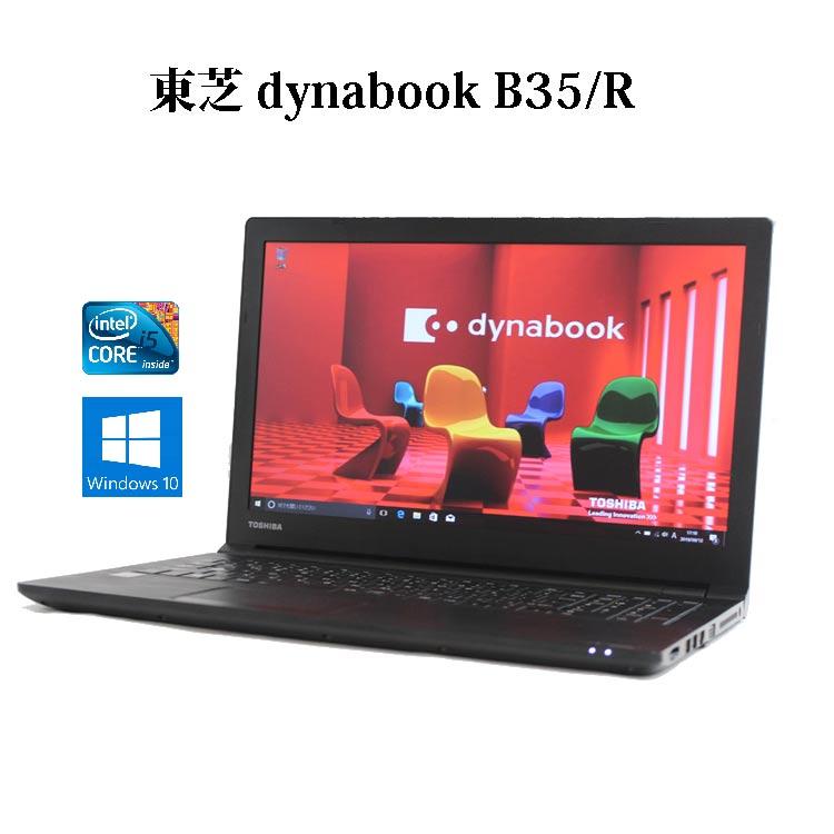 人気の TOSHIBA 東芝 dynabook Satellite B35/R PB35READ127AD81 Core i5 メモリ8GB SSD 128GB DVDスーパーマルチ Windows10 無線LAN Bluetooth WPS Office オフィス ノートパソコン パソコン, サナゴウチソン 97c65673