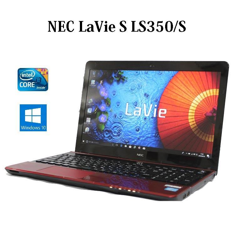 ブルーレイが楽しめる ルミナスレッドカラーモデル NEC LaVie S LS350 PC-LS350SSRE3 ルミナスレッド Core i3 8GB 750GB Webカメラ Windows10 オフィス 直送商品 中古 中古パソコン WPS Bluetooth 15.6型 ノートパソコン 無線LAN Office ブルーレイ 毎週更新