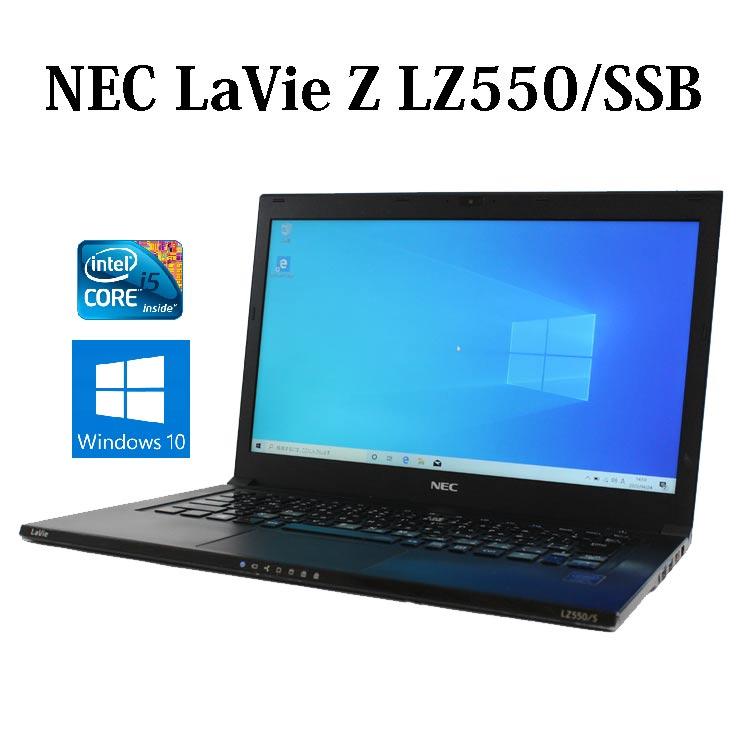 【送料無料】NEC LaVie Z LZ550/SSB PC-LZ550SSB【Core i5/4GB/SSD128GB/13.3型液晶/Windows10/無線LAN/Webカメラ】【中古】【中古パソコン】【ノートパソコン】