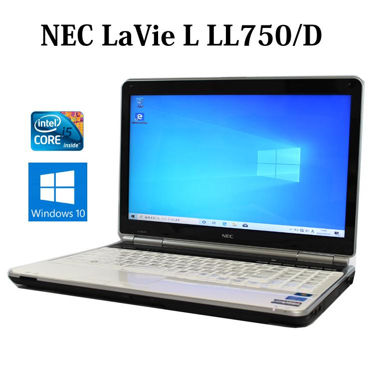 【送料無料】NEC LaVie L LL750/DS6W PC-LL750DS6W クリスタルホワイト【Core i5/4GB/SSD256GB/ブルーレイ/15.6型/無線LAN/Windows10】【中古】【中古パソコン】【ノートパソコン】