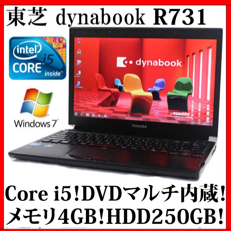 TOSHIBA 東芝 dynabook R731/B【Core i5/4GB/250GB/DVDスーパーマルチ/13.3型液晶/Windows7/無線LAN】【中古】【中古パソコン】【ノートパソコン】