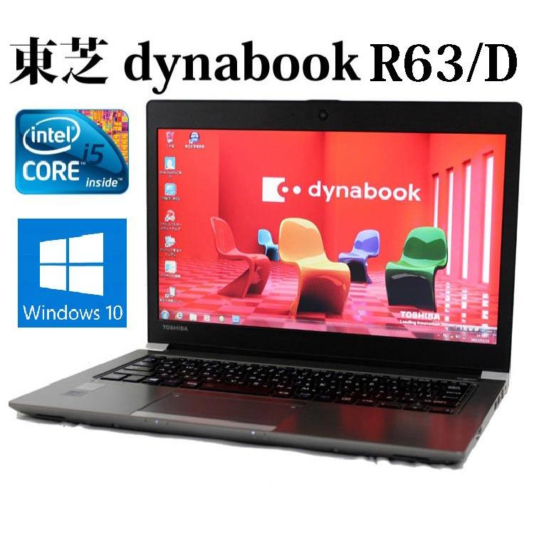 【送料無料】TOSHIBA 東芝 dynabook R63/D PR63DECAD47AD11【Core i5/8GB/SSD256GB/13.3型液晶/Windows10/無線LAN/Webカメラ/Bluetooth】【中古】【中古パソコン】【ノートパソコン】