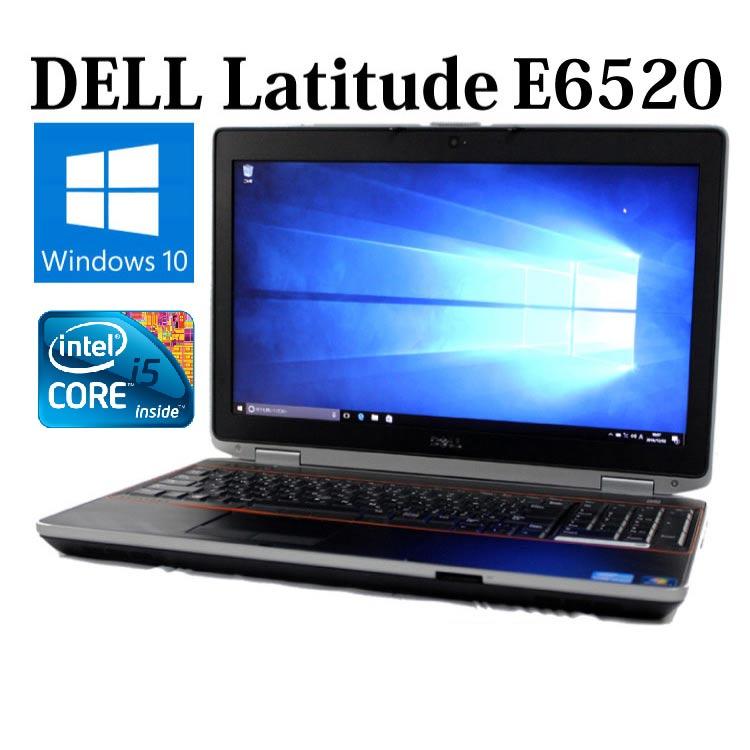 【送料無料】ノートパソコン 中古パソコン ノートPC Kingsoft Office付き DELL Latitude E6520【Core i5/4GB/SSD240GB/DVD-ROM/15.6型/無線LAN/Windows10】【中古】