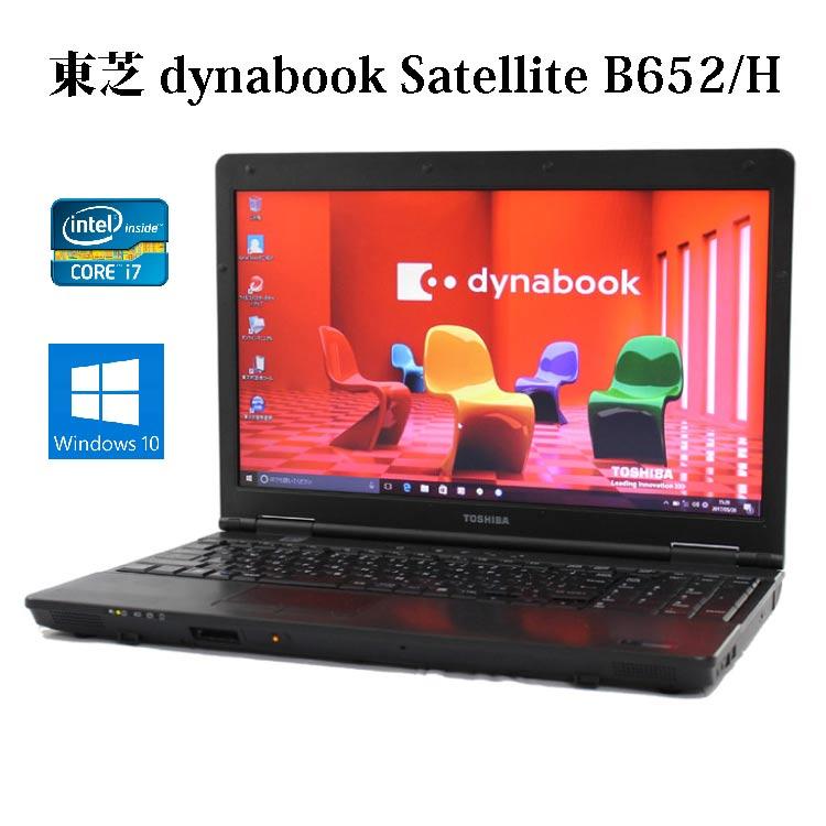 【送料無料】TOSHIBA 東芝 dynabook Satellite B652/H PB652HAP1MEA71【Core i7/8GB/320GB/DVDスーパーマルチ/15.6型液晶/無線LAN/Windows10】【中古】【中古パソコン】【ノートパソコン】