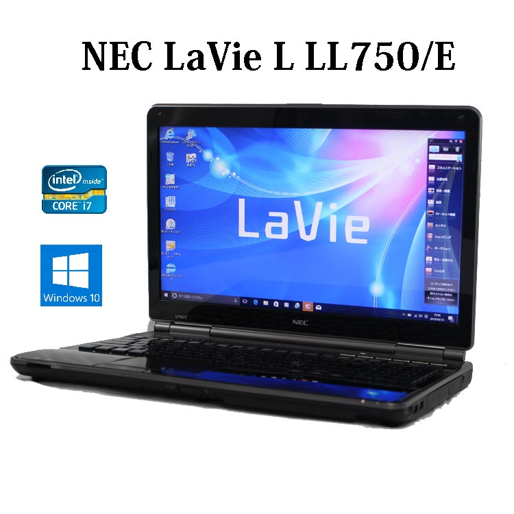 【送料無料】NEC Lavie L LL750/E PC-LL750ES6B【Core i7/4GB/750GB/ブルーレイ/15.6型/無線LAN/Windows10】【中古】【中古パソコン】【ノートパソコン】