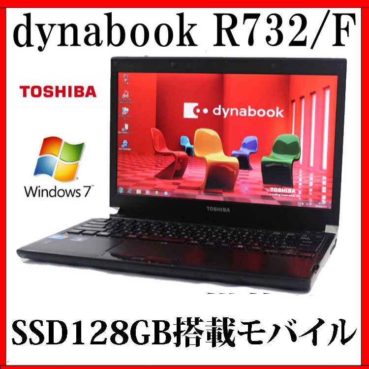 【SSD128GB】【送料無料】TOSHIBA 東芝 dynabook R732/F PR732FFAR3BA51【Core i3/4GB/SSD128GB/13.3型液晶/Windows7/無線LAN】【中古】【中古パソコン】【ノートパソコン】