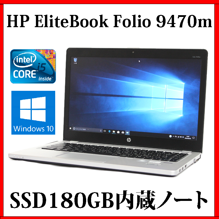 【送料無料】HP EliteBook Folio 9470m【Core i5/4GB/SSD180GB/14型/無線LAN/Bluetooth/Windows10】【中古】【中古パソコン】【ノートパソコン】