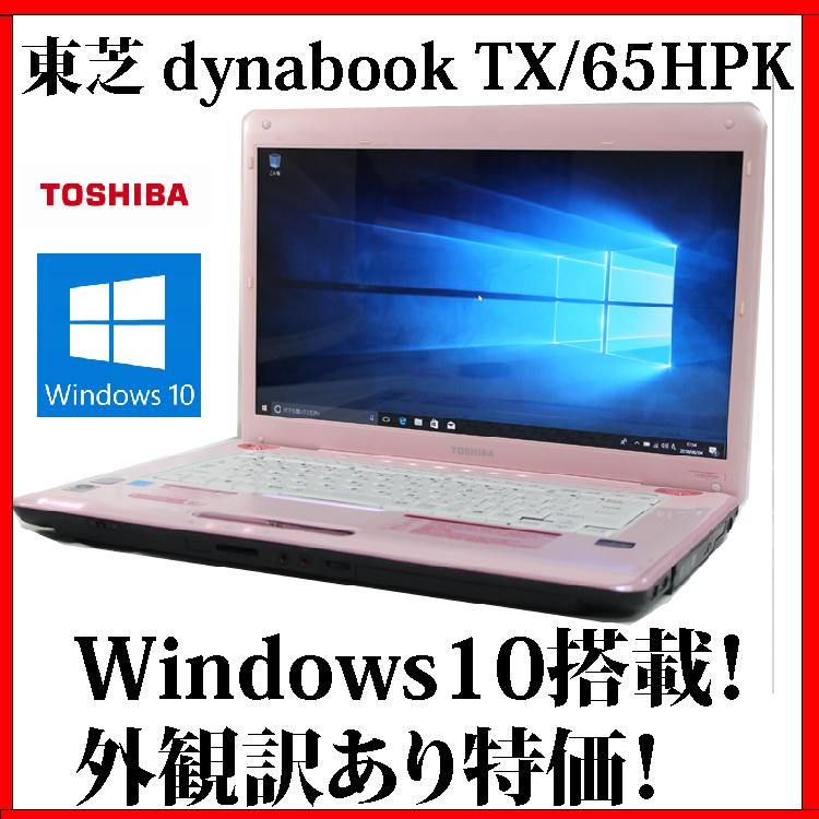 TOSHIBA 東芝 dynabook TX/65HPK PATX65HLRPKBI【Core2 Duo/4GB/250GB/15.6型液晶/DVDスーパーマルチ/Windows10/無線LAN】【中古】【中古パソコン】【ノートパソコン】
