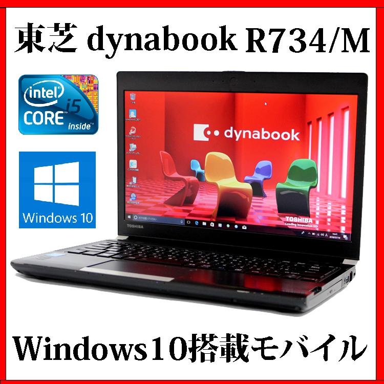 TOSHIBA 東芝 dynabook R734/M PR734MAA437AD71【Core i5/4GB/500GB/13.3型液晶/Windows10/無線LAN】【中古】【中古パソコン】【ノートパソコン】