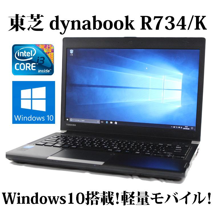 TOSHIBA 東芝 dynabook R734/K PR734KEA137AD71【Core i3/4GB/320GB/13.3型/Windows10/無線LAN/Bluetooth】【中古】【中古パソコン】【ノートパソコン】