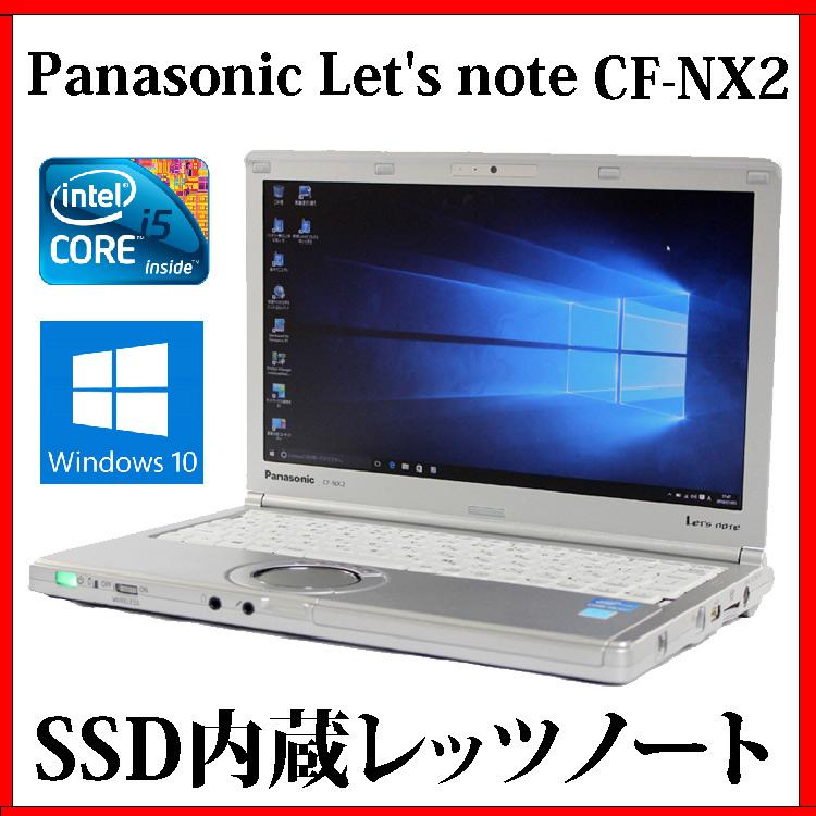 ノートパソコン 中古パソコン ノートPC 送料無料 Panasonic Let's note レッツノート CF-NX2 CF-NX2LVRCS パナソニック【Core i5/4GB/SSD128GB/12.1型/Windows10/無線LAN/Webカメラ】【中古】