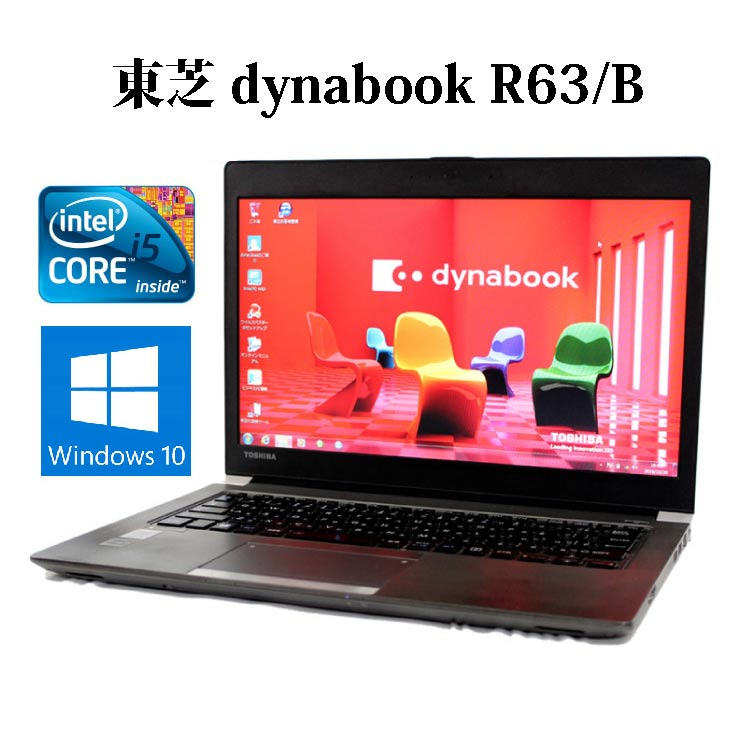 2019春の新作 【送料無料 東芝】TOSHIBA 東芝 dynabook PR63BBAAD4CAD81【Core R63/B PR63BBAAD4CAD81 R63/B【Core i5/8GB/SSD256GB/13.3型液晶/Windows10/無線LAN/Webカメラ/Bluetooth】【中古】【中古パソコン】【ノートパソコン】, 最新情報:9b27a242 --- tringlobal.org