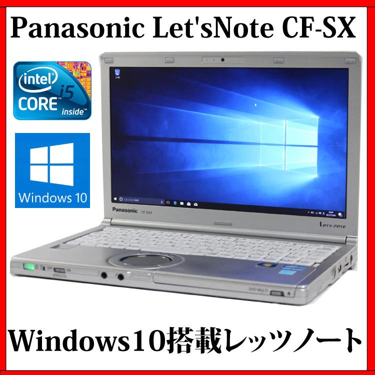 ノートパソコン 中古パソコン ノートPC Kingsoft Office付き Panasonic Let's note レッツノート CF-SX3 CF-SX3EDHCS パナソニック【Core i5/4GB/320GB/12.1型/DVDスーパーマルチ/Windows10/無線LAN/Bluetooth/Webカメラ】【中古】