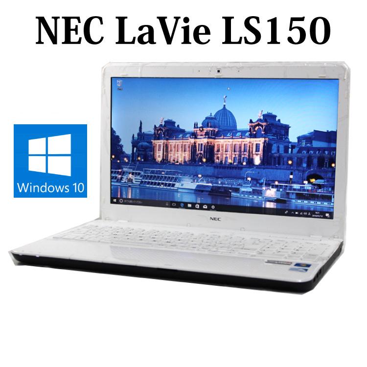NEC LaVie S LS150/H PC-LS150HS6W クロスホワイト【Pentium/4GB/750GB/DVDスーパーマルチ/15.6型/無線LAN/Windows10/Webカメラ】【中古】【中古パソコン】【ノートパソコン】