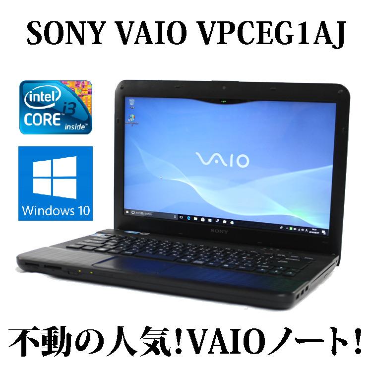 SONY VAIO Eシリーズ VPCEG1AJ【Core i3/4GB/320GB/DVDスーパーマルチ/14型液晶/Windows10/無線LAN/Webカメラ】【中古】【中古パソコン】【ノートパソコン】