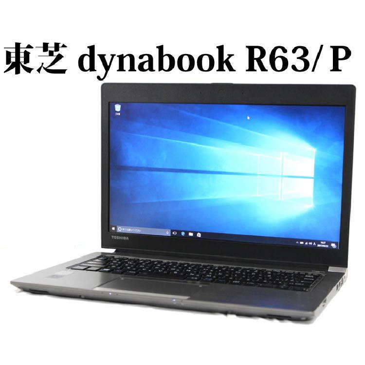 【送料無料】TOSHIBA 東芝 dynabook R63/P PR63PCAA647AD71【Core i7/4GB/SSD128GB/13.3型液晶/Windows10/無線LAN/Bluetooth/Webカメラ】【中古】【中古パソコン】【ノートパソコン】