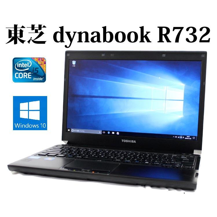 【訳あり】東芝 TOSHIBA dynabook R732/H【Core i5/4GB/SSD256GB/13.3型液晶/DVDスーパーマルチ/Windows10/無線LAN/Webカメラ】【中古】【中古パソコン】【ノートパソコン】