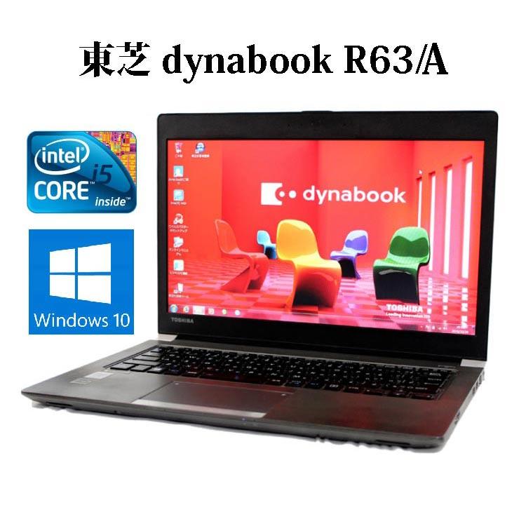 【送料無料】TOSHIBA 東芝 dynabook R63/A PR63ABAA63CAD81【Core i5/4GB/SSD128GB/13.3型液晶/Windows10/無線LAN/Bluetooth】【中古】【中古パソコン】【ノートパソコン】
