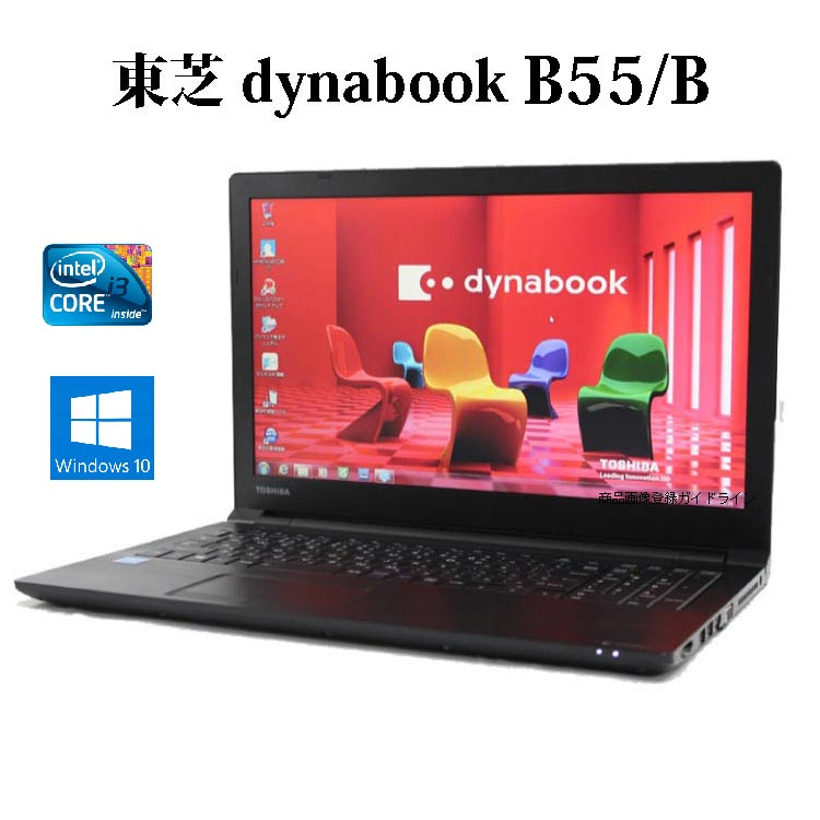 ノートパソコン ノートPC 中古パソコン 【送料無料】 TOSHIBA 東芝 dynabook B55/B PB55DFADM2AAD11 Kingsoft Office付き【Core i3/8GB/500GB/DVD-ROM/Windows10/無線LAN/Bluetooth】【中古】