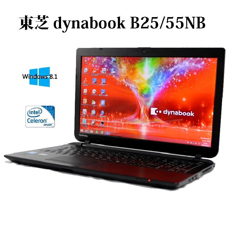 TOSHIBA 東芝 dynabook B25/55NB PB25-55NSHB【Celeron/4GB/500GB/15.6型液晶/DVDスーパーマルチ/Windows8/無線LAN/Webカメラ】【中古】【中古パソコン】【ノートパソコン】