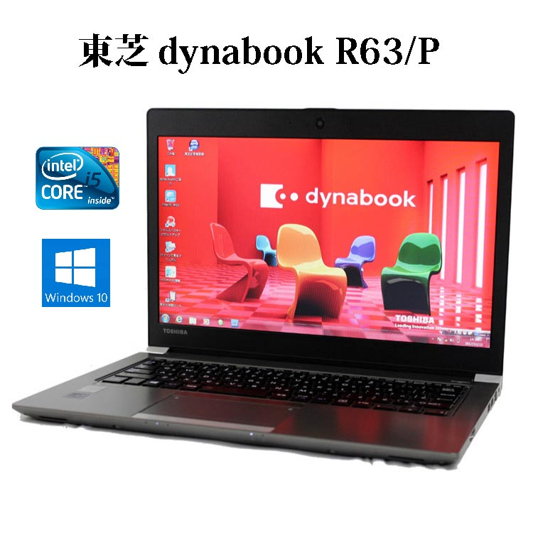 【送料無料】TOSHIBA 東芝 dynabook R63/P PR63PBAA637AD71【Core i5/8GB/SSD128GB/13.3型液晶/Windows10/無線LAN】【中古】【中古パソコン】【ノートパソコン】