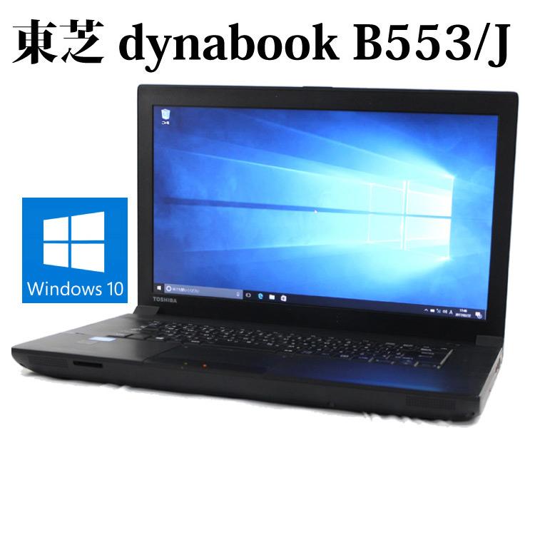 TOSHIBA 東芝 dynabook Satellite B553/J 【Core i5/4GB/320GB/15.6型液晶/DVDスーパーマルチ/Windows10/無線LAN/Bluetooth】【中古】【中古パソコン】【中古ノートパソコン】