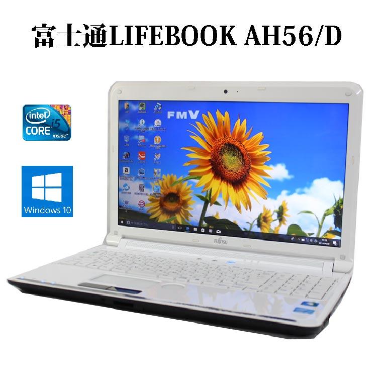 メモリ8GB搭載 くっきり大画面光沢液晶 FUJITSU 富士通 FMV LIFEBOOK AH56 D FMVA56DWG プレシャスホワイト Core i5 8GB ブルーレイ 評判 750GB WPS 無線LAN 15.6型 中古 Webカメラ メーカー直売 Windows10 ノートパソコン 中古パソコン オフィス Office