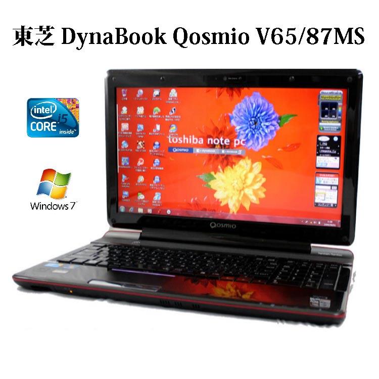 【送料無料】TOSHIBA 東芝 DynaBook Qosmio V65/87MS PQV6587MRFS3【Core i5/4GB/500GB/15.6型液晶/ブルーレイ/Windows7/無線LAN/Webカメラ】【中古】【中古パソコン】【ノートパソコン】