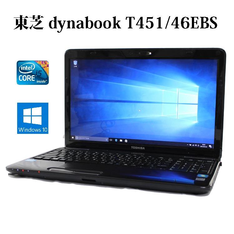【送料無料】TOSHIBA 東芝 dynabook T451/46EBS PT45146EAFBS3【Core i5/8GB/750GB/15.6型液晶/ブルーレイ/Windows10/無線LAN/Webカメラ】【中古】【中古パソコン】【ノートパソコン】