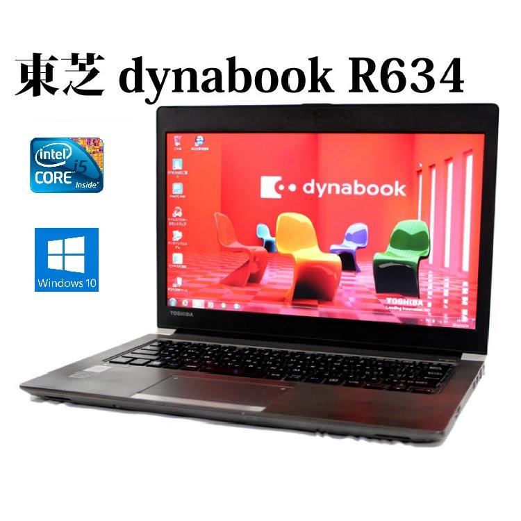 【送料無料】TOSHIBA 東芝 dynabook R634/L PR634LEW647AD71【Core i5/4GB/SSD128GB/13.3型液晶/Windows10/無線LAN/Webカメラ】【中古】【中古パソコン】【ノートパソコン】