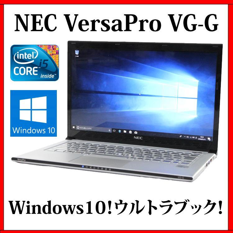 NEC VersaPro UltraLite タイプVG VK18T/G-G PC-VK18TGHDD0CG 【Core i5/4GB/SSD128GB/13.3型液晶/Windows10/無線LAN/Bluetooth】【中古】【中古パソコン】【ノートパソコン】