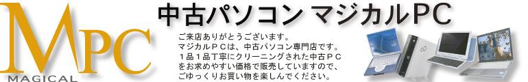 マジカルPC:中古パソコン マジカルPC楽天市場店