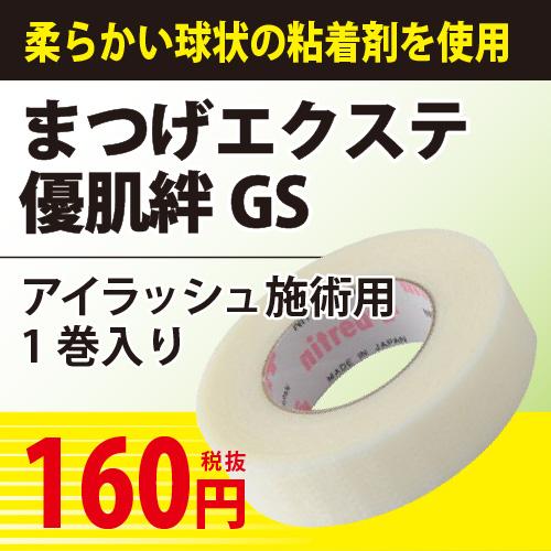 まつげエクステ まつげエクステテープ 優肌絆 ご注文で当日配送 お買い得 GS1巻 マジックラッシュ メール便可 i-yuki-g