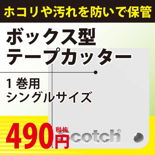 ボックス型テープカッター(1巻用)【ベースメイク・メイクアップ まつげエクステ】