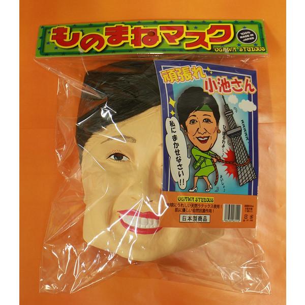 小池 百合子 の マスク